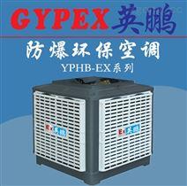 英鹏防爆环保空调-安装式YPHB-18EX