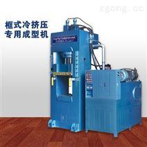 框式冷挤压专用成型机