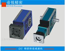 DT120精密斜齿减速机