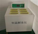 北京全自动隔水式化浆机CYRJ-4D恒温解冻仪