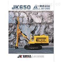 金科JK650一体式液压潜孔钻机