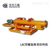 LSC型螺旋称重给料机