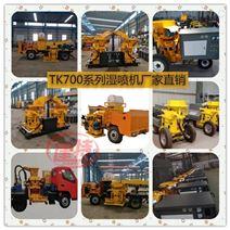 混凝土湿喷机tk700活塞转子式专业生产厂家