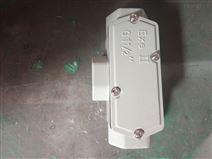 BHC防爆穿線盒直通三通四通元寶彎通