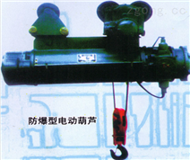HB系列防爆電動葫蘆