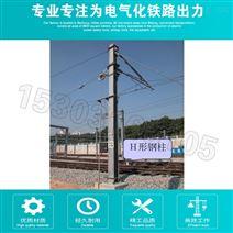 GHT240260铁路专用钢柱H型钢柱腕臂支撑钢柱