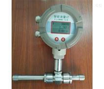 純化水流量計