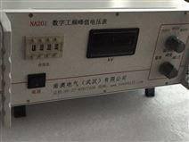 数字工频峰值电压表峰值表测试验变压器电压
