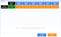 滑雪场售票系统 表戴式门票扫码检票