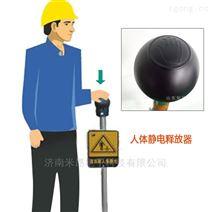 危化品倉庫人體靜電接地釋放器HK3095