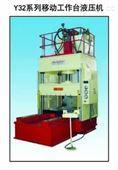 Y32系列热固流化液压机