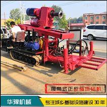 华豫履带式4寸正反循环打井机 钻井机设备