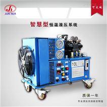 智慧型恒温控制液压系统