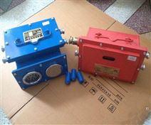 DXJ127矿用本安型电源箱使用要求