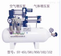 东莞氮气增压泵压力泵SY-220设备厂家