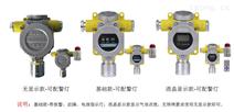 江蘇徐州乙醇氣體報警器數值顯示中文濃度