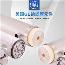 GE工业应用纳滤膜组件