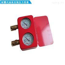 耐震液压支架测力双表-矿山压力监测系统
