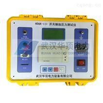 HDGK-III隔離開關觸指壓力測試儀價格