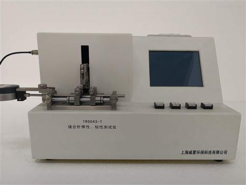 醫用縫合針彈性和韌性測試儀