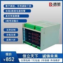 三相真有效值高精度電壓電流功率電力儀表