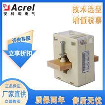 安科瑞AKH-0.66-K開口式電流互感器