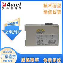 安科瑞BM-DI/IS直流电流隔离器