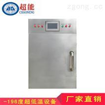 潤滑油潤滑脂檢測低溫處理設備