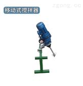 移動式攪拌器 公司售后可上門維修