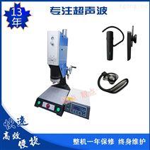 超声波塑料焊接机设备生产厂家