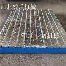 廠家鉅惠 鑄鐵T型槽平臺 焊接平臺 全網直銷