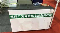 印刷洗機碎布溶劑回收機