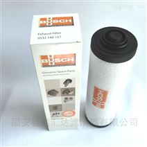 0532140157真空泵排氣過濾器濾芯R5/RC0025B