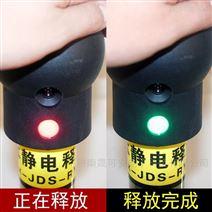 人體靜電釋放器 靜電消除裝置帶聲光報警