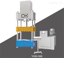 YX32-500四柱液壓機