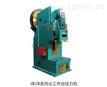 JB28系列小工作臺壓力機