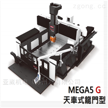臺灣亞威機電MEGA5G-8040五軸加工中心