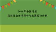 2018年中国塔吊租赁行业市场竞争与发展趋势分析