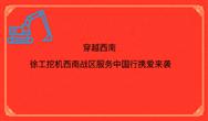 穿越西南 徐工挖机西南战区服务中国行携爱来袭